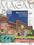 マカオぴあ vol.9 (初夏2010.6) (ぴあMOOK)