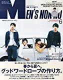 Men's NONNO(メンズノンノ) 2015年 06 月号 [雑誌]