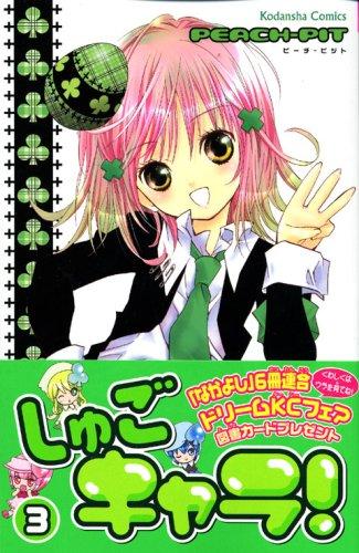 しゅごキャラ! 3 (3) (講談社コミックスなかよし)