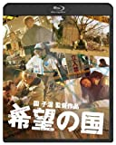 希望の国[Blu-ray/ブルーレイ]