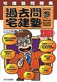 過去問宅建塾 2008年版 3―宅建塾問題集 (2008)