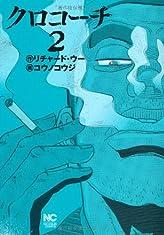 クロコーチ(2) (ニチブンコミックス)