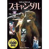 スキャンダル 2 ブロードキャスターの陰謀 CCP-504 [DVD]