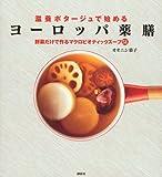 滋養ポタージュで始めるヨーロッパ薬膳  野菜だけで作るマクロビオティックスープ51 (講談社のお料理BOOK)