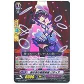 カードファイト!!ヴァンガード 【銀の茨の催眠術師 リディア】 【RR】 BT12/020/RR 『BT12:黒輪縛鎖』
