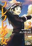 フレフレ少女 2 (ジャンプコミックスデラックス)