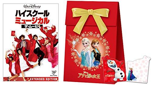 【期間限定商品】ハイスクール・ミュージカル/ザ・ムービー(「アナと雪の女王」オリジナル ギフトバッグ付) [DVD]