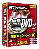 無限DVD2 特別キャンペーン版