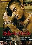 14-059「冷血のレクイエム 【極限探偵B+】」(香港・中国)