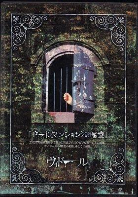 ドールマンション209号室 [DVD]