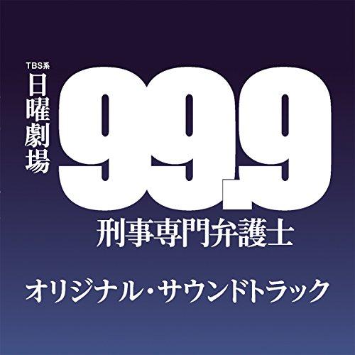 TBS系 日曜劇場「99.9 ー刑事専門弁護士ー」オリジナル・サウンドトラック