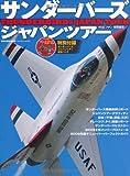 サンダーバーズジャパンツアー―日本の空を飛んだ世界最高峰のアクロバット飛行チーム全記録 (世界の傑作機別冊)