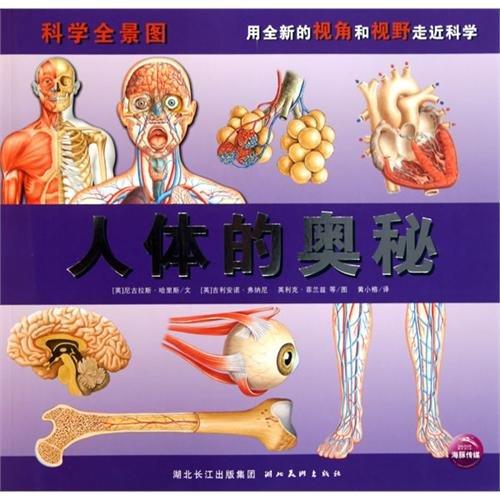 The profound mystery-science panorama diagram of human body (Chinese edidion) Pinyin: ren ti de ao mi ¡ª ke xue quan jing tu (The Human Body By Ti compare prices)