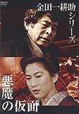 金田一耕助シリーズ 悪魔の仮面 DVD