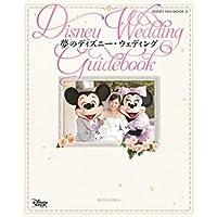 夢のディズニー・ウェディング (DISNEY FAN MOOK)