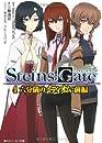 STEINS;GATE4  六分儀のイディオム:前編 (角川スニーカー文庫)