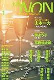 小説NON (ノン) 2014年 01月号 [雑誌]