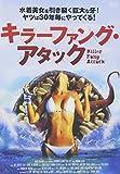 キラーファング・アタック[DVD]