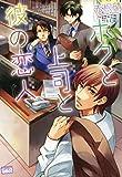 ボクと上司と彼の恋人 (バンブーコミックス 麗人uno!コミックス)