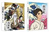 【Amazon.co.jp・公式ショップ限定】百日紅?Miss HOKUSAI? (原 恵一 絵コンテ集付き) [DVD]