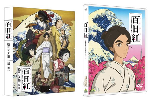 【Amazon.co.jp・公式ショップ限定】百日紅~Miss HOKUSAI~ (原 恵一 絵コンテ集付き) [DVD]