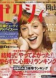 ゼクシィ 岡山版 2008年 04月号 [雑誌]