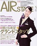 AIR STAGE (エア ステージ) 2010年 05月号