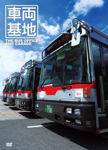 車両基地 東急バス [DVD]