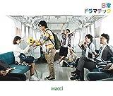 日常ドラマチック(初回生産限定盤B)(DVD付)