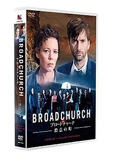 ブロードチャーチ ~殺意の町~シーズン1 コレクターズBOX [DVD]