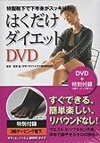 はくだけダイエット[DVD]
