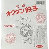 元祖 オクタン餃子 20個入×2パック