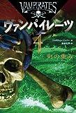 剣の重み (ヴァンパイレーツ 4)