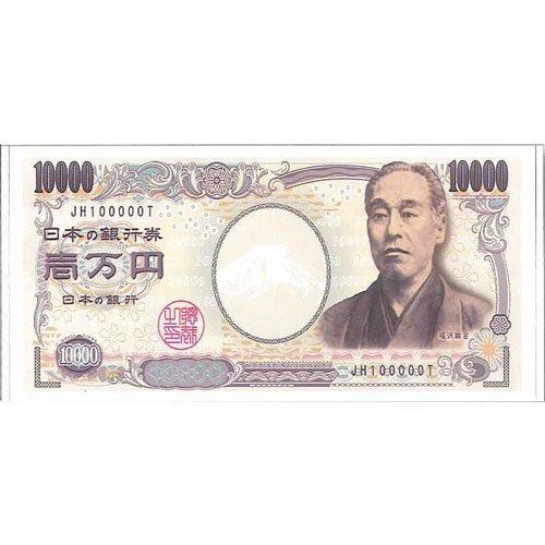 高額紙幣バスタオル お札タオル 福沢諭吉 2562