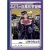 ジョジョの奇妙な冒険 B5学習帳A