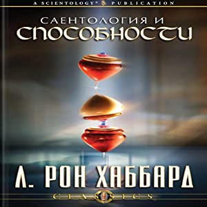 Scientology & Ability: Russian Edition | [L. Ron Hubbard]