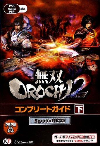 無双OROCHI2 コンプリートガイド 下 Special対応版