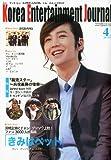 コリア エンタテインメント ジャーナル 2011年 04月号