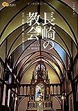 長崎の教会 (楽学ブックス)