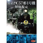 密着!!C57形1号機 解体復元 SLD-5001 [DVD]