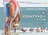 図解YOGAアナトミー:アーサナ編 - 医師が教えるヨガの機能解剖学 (YOGA BOOKS SCIENTIFIC KEYS vol)