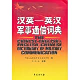 img - for Chinese-English - English-Chinese Dictionary of Military Communications(Chinese Edition) book / textbook / text book