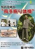 船井幸雄の両手振り体操 [DVD]
