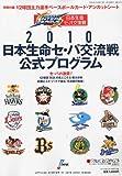 週刊ベースボール増刊 プロ野球2010交流戦プログラム 2010年 6/15号 [雑誌]