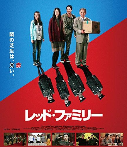 レッド・ファミリー [Blu-ray]