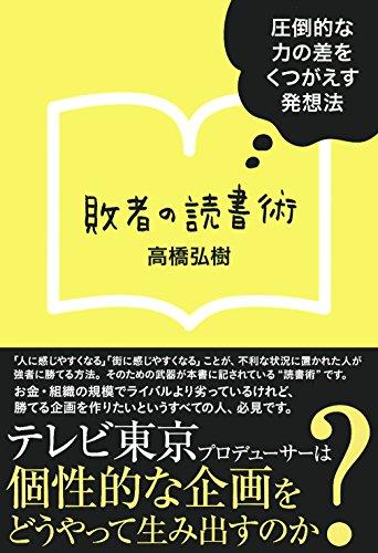 敗者の読書術―圧倒的な力の差をくつがえす発想法