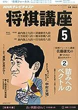 NHK将棋講座 2015年 05 月号 [雑誌]