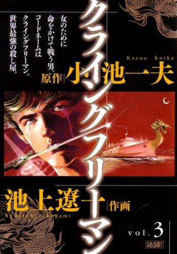 クライングフリーマン 3 (キングシリーズ 漫画スーパーワイド)