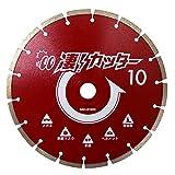タケカワダイヤツール 凄! カッター 硬質コンクリート 255×2.6T×7.5W×25.4H SGC-S10HC