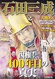 石田三成復権!400年目の真実 (別冊歴史読本 44)